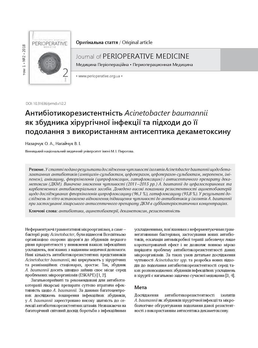 Антибіотикорезистентність Acinetobacter baumannii як збудника хірургічної інфекції та підходи до її подолання з використанням антисептика декаметоксину