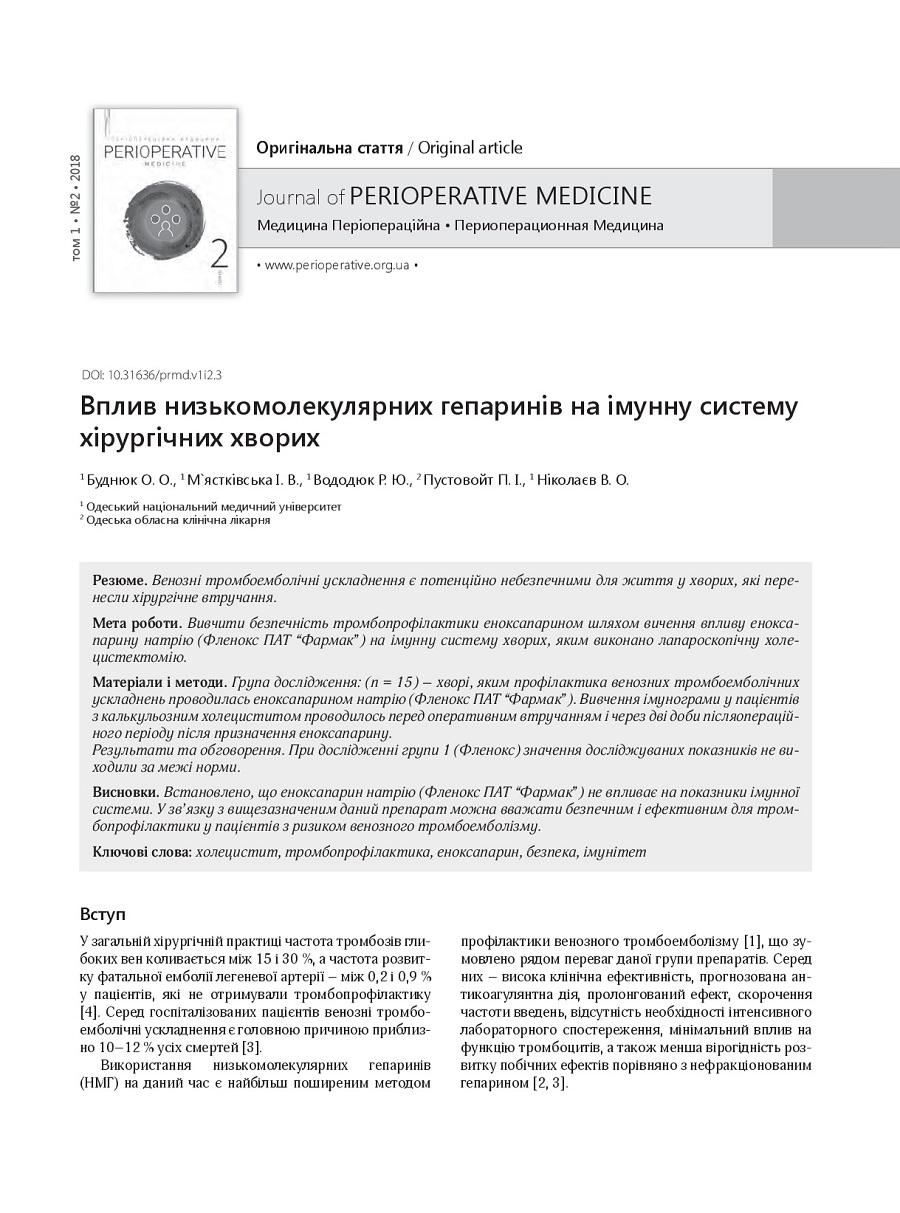 Вплив низькомолекулярних гепаринів на імунну систему хірургічних хворих