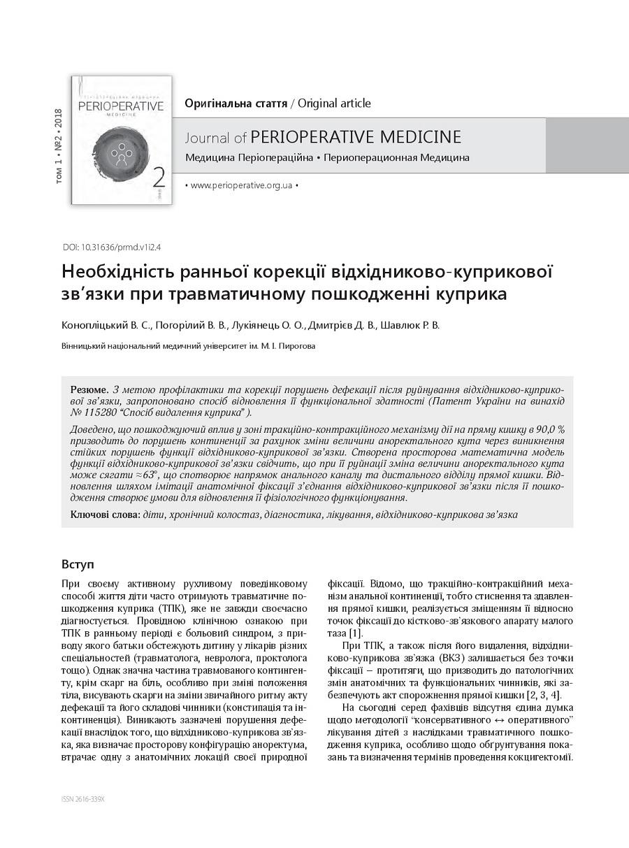 Необхідність ранньої корекції відхідниково-куприкової зв'язки при травматичному пошкодженні куприка